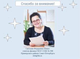 Светлана Фёдоровна Шиша учитель физики ГБОУ СОШ № 598 Приморского района Сан
