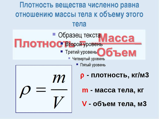Плотность вещества численно равна отношению массы тела к объему этого тела ...