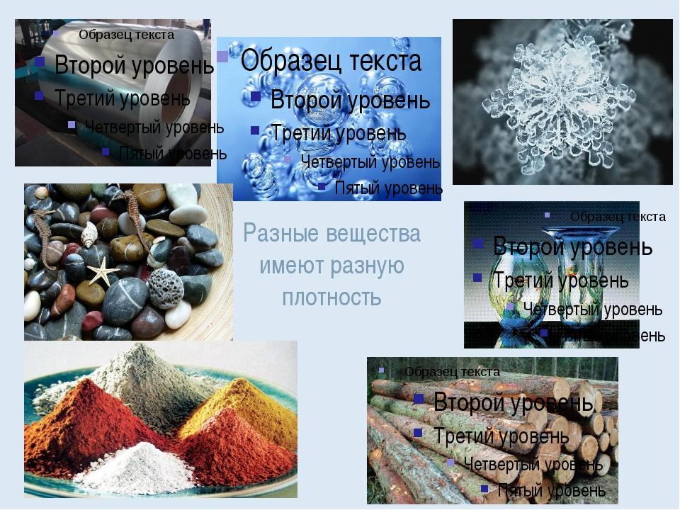 Разные вещества имеют разную плотность