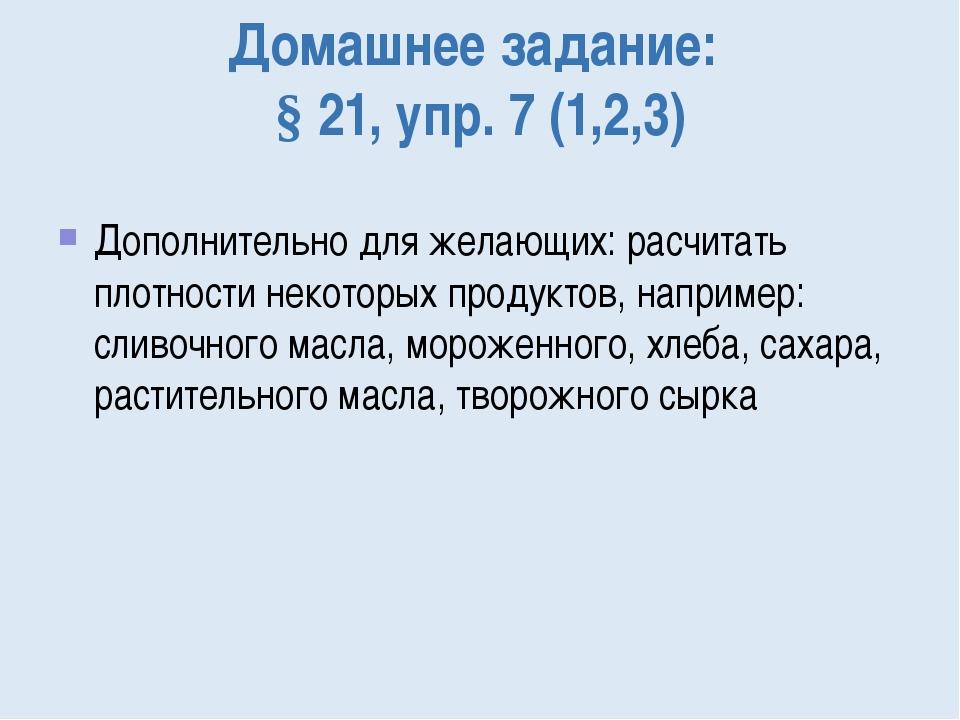 Домашнее задание: § 21, упр. 7 (1,2,3) Дополнительно для желающих: расчитать...
