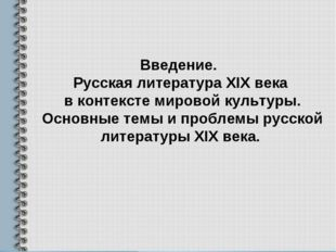 Введение. Русская литература XIX века в контексте мировой культуры. Основные