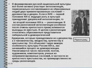 В формировании русской национальной культуры все более активно участвует инте