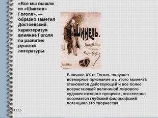 «Все мы вышли из «Шинели» Гоголя», — образно заметил Достоевский, характеризу