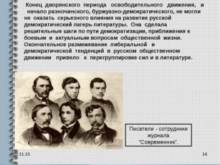 * * Конец дворянского периода освободительного движения, и начало разночинско