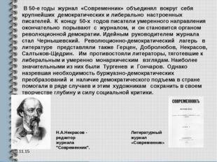 * В 50-е годы журнал «Современник» объединял вокруг себя крупнейших демократи