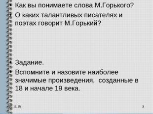 Как вы понимаете слова М.Горького? О каких талантливых писателях и поэтах гов