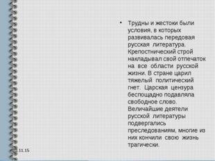 Трудны и жестоки были условия, в которых развивалась передовая русская литера