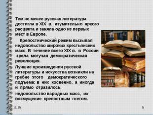 Тем не менее русская литература достигла в XIX в. изумительно яркого расцвета
