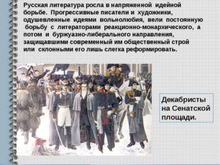 Русская литература росла в напряженной идейной борьбе. Прогрессивные писатели