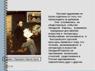 * Русские художники не были отделены от того, что происходило за рубежом. Они