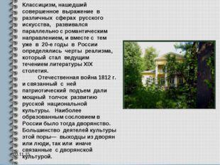 * Классицизм, нашедший совершенное выражение в различных сферах русского иску