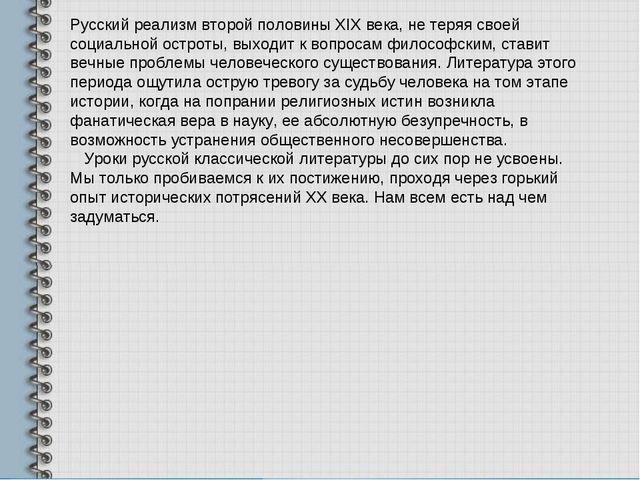 Русский реализм второй половины XIX века, не теряя своей социальной остроты,...