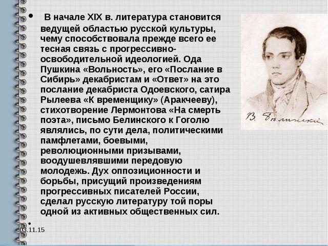 В начале XIX в. литература становится ведущей областью русской культуры, чем...