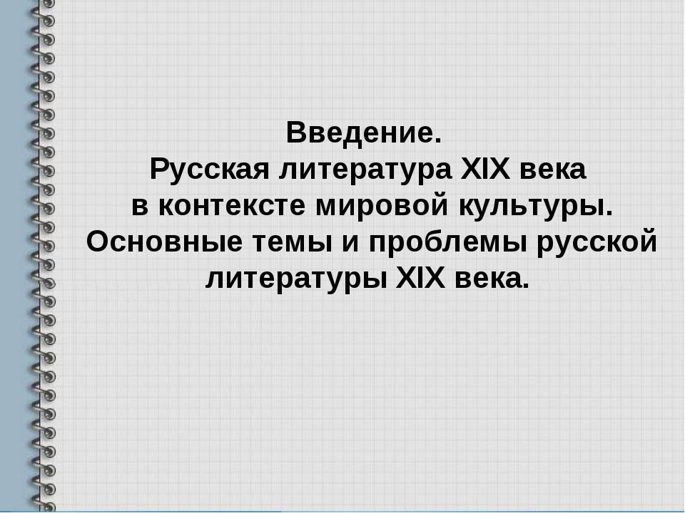 Введение. Русская литература XIX века в контексте мировой культуры. Основные...