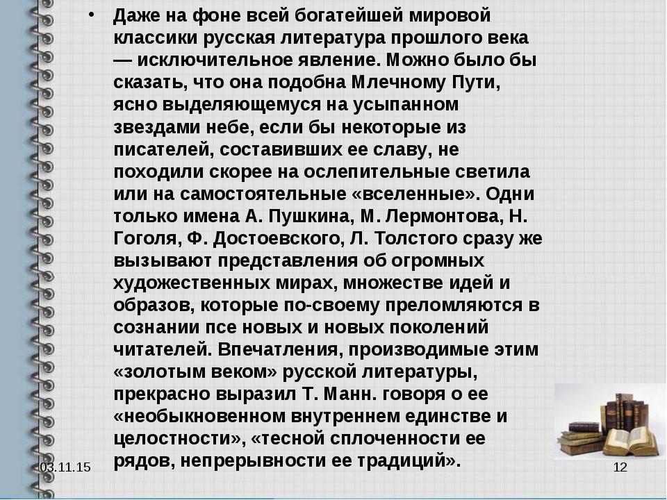 Даже на фоне всей богатейшей мировой классики русская литература прошлого век...