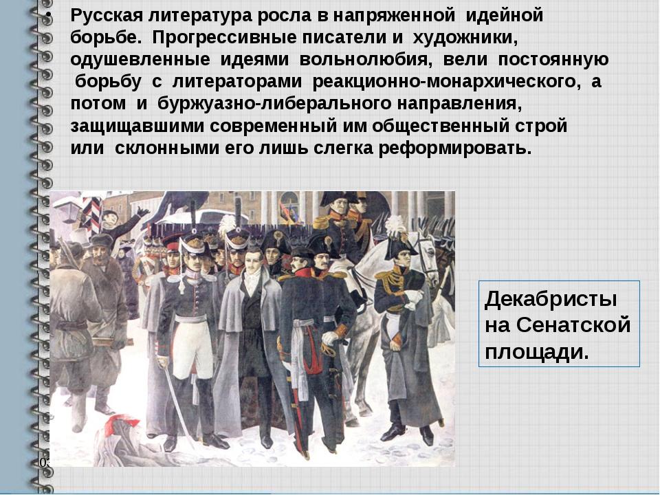 Русская литература росла в напряженной идейной борьбе. Прогрессивные писатели...