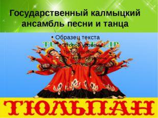 Государственный калмыцкий ансамбль песни и танца