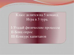 2. Способы изменения внутренней энергии