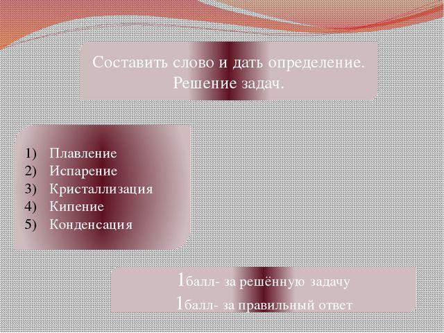 3. Теплопередача
