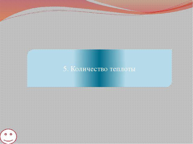 10. Что нужно знать , чтобы вычислить Q, полученное при нагревании