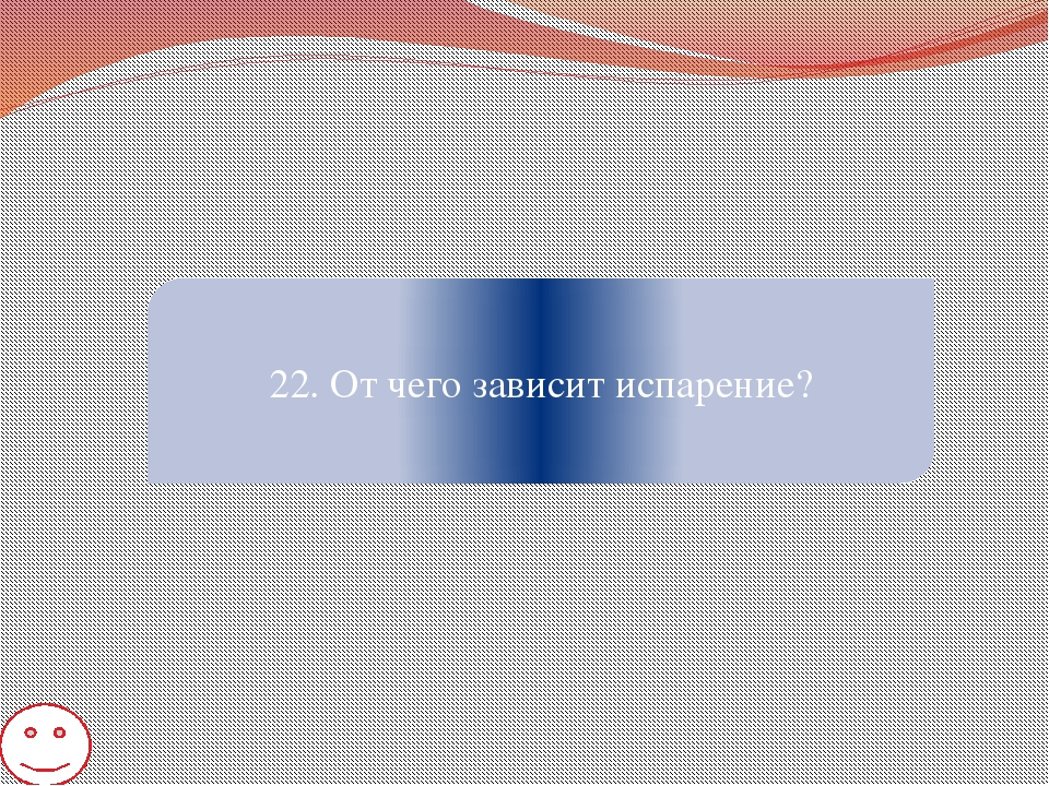 27. Каким способом Солнце передает тепло Земле?