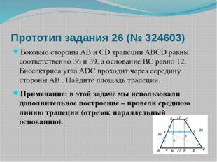 Прототип задания 26 (№ 324603) Боковые стороны AB и CD трапеции ABCD равны со