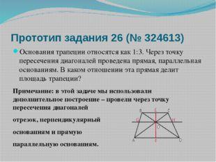 Прототип задания 26 (№ 324613) Основания трапеции относятся как 1:3. Через то