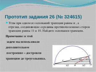 Прототип задания 26 (№ 324615) Углы при одном из оснований трапеции равны и ,