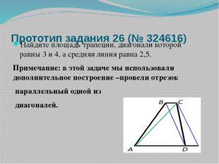 Прототип задания 26 (№ 324616) Найдите площадь трапеции, диагонали которой ра