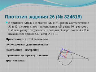 Прототип задания 26 (№ 324619) В трапеции ABCD основания AD и BC равны соотве