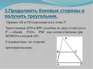 3.Продолжить боковые стороны и получить треугольник. Прямые AB и CD пересека