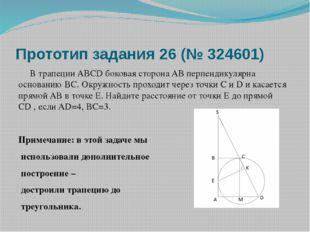 Прототип задания 26 (№ 324601) В трапеции ABCD боковая сторона AB перпендикул