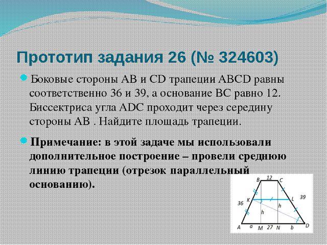 Прототип задания 26 (№ 324603) Боковые стороны AB и CD трапеции ABCD равны со...