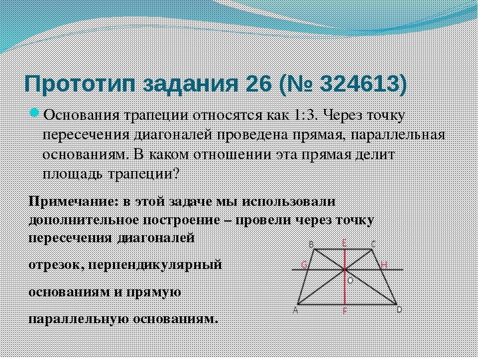 Прототип задания 26 (№ 324613) Основания трапеции относятся как 1:3. Через то...