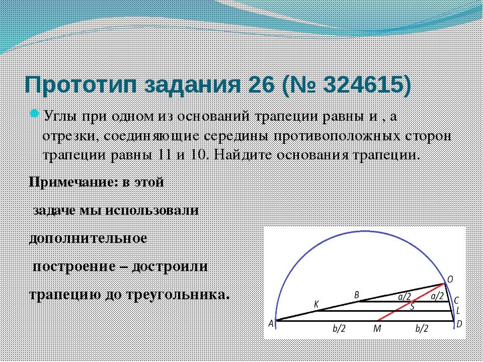 Прототип задания 26 (№ 324615) Углы при одном из оснований трапеции равны и ,...