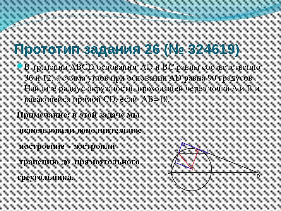 Прототип задания 26 (№ 324619) В трапеции ABCD основания AD и BC равны соотве...