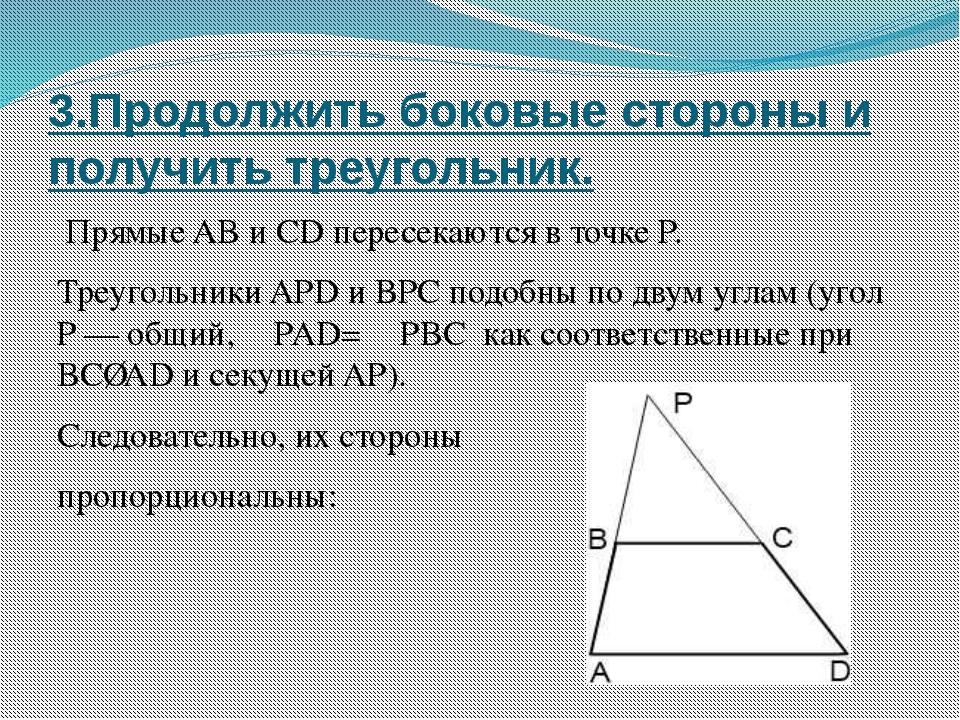 3.Продолжить боковые стороны и получить треугольник. Прямые AB и CD пересека...
