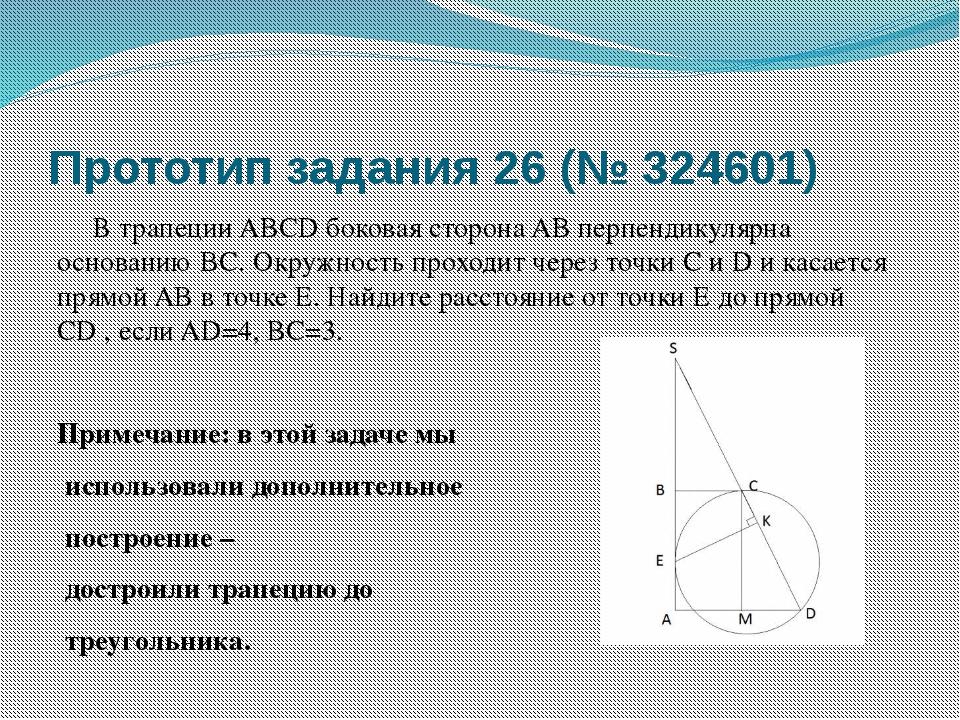 Прототип задания 26 (№ 324601) В трапеции ABCD боковая сторона AB перпендикул...