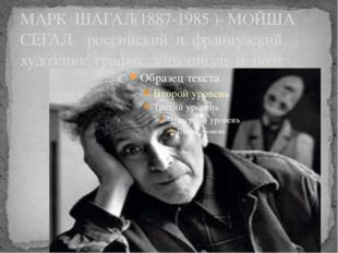 МАРК ШАГАЛ(1887-1985 )- МОЙША СЕГАЛ российский и французский художник, график