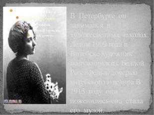 В Петербурге он занимался в художесвенных школах. Летом 1909 года в Витебске