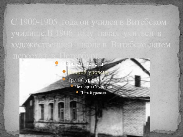 С 1900-1905 года он учился в Витебском училище.В 1906 году начал учиться в ху...