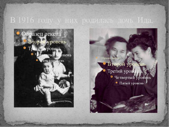 В 1916 году у них родилась дочь Ида.