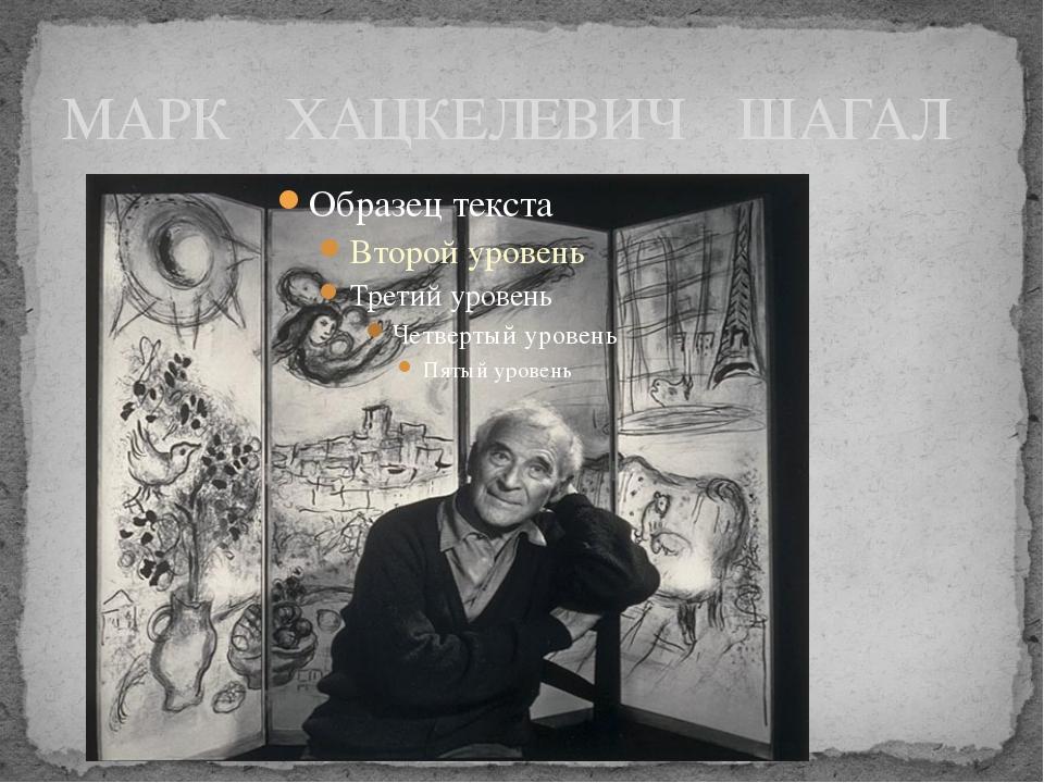 МАРК ХАЦКЕЛЕВИЧ ШАГАЛ