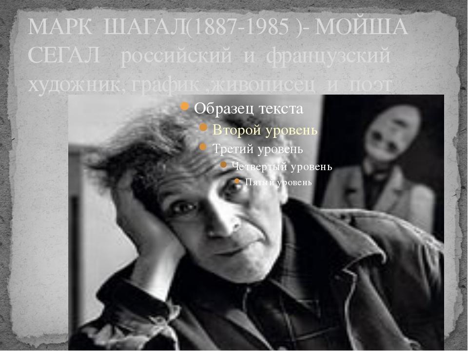 МАРК ШАГАЛ(1887-1985 )- МОЙША СЕГАЛ российский и французский художник, график...