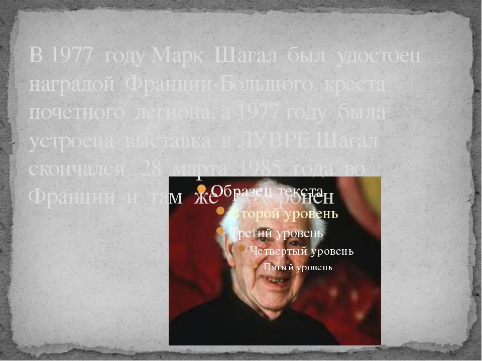 В 1977 году Марк Шагал был удостоен наградой Франции-Большого креста почетног...