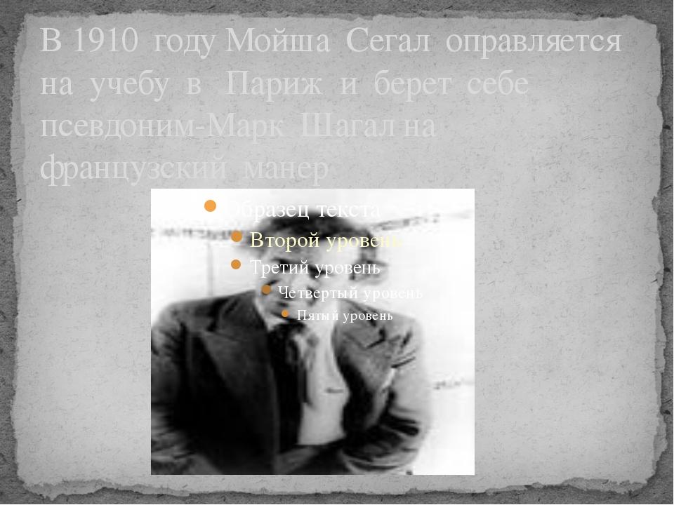 В 1910 году Мойша Сегал оправляется на учебу в Париж и берет себе псевдоним-М...