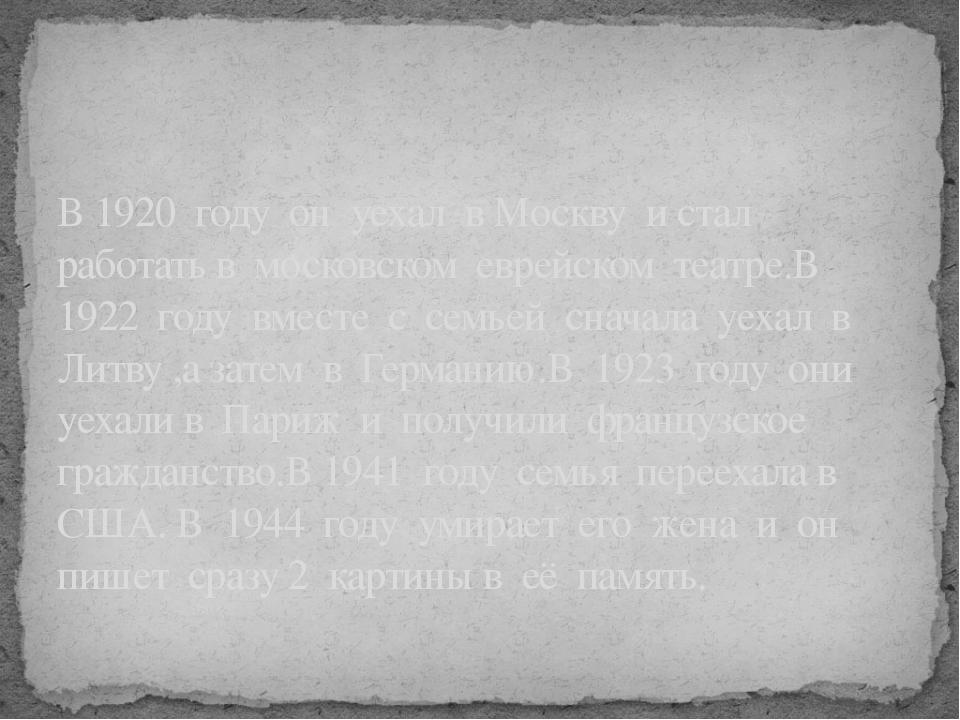 В 1920 году он уехал в Москву и стал работать в московском еврейском театре....