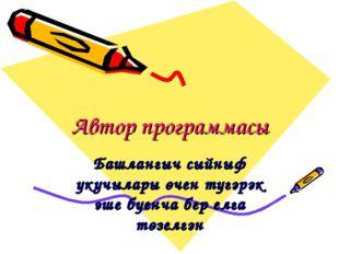 Автор программасы Башлангыч сыйныф укучылары өчен түгәрәк эше буенча бер елга