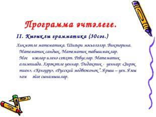Программа эчтәлеге. II. Кызыклы грамматика (30сәг.) Хикмәтле математика. Шигъ