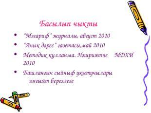"""Басылып чыкты """"Мәгариф"""" журналы, август 2010 """"Ачык дәрес"""" газетасы,май 2010 М"""